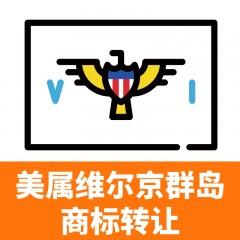 维尔京群岛(美属)商标转让/Trademark transfer of Virgin Islands (US)