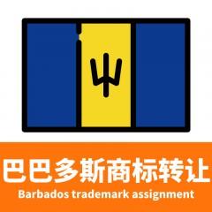 巴巴多斯商标转让/Barbados trademark transfer