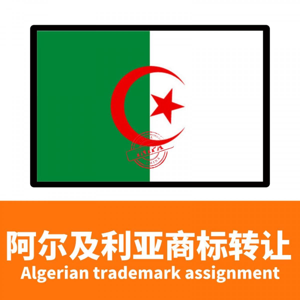 阿尔及利亚商标转让/Trademark transfer in Algeria