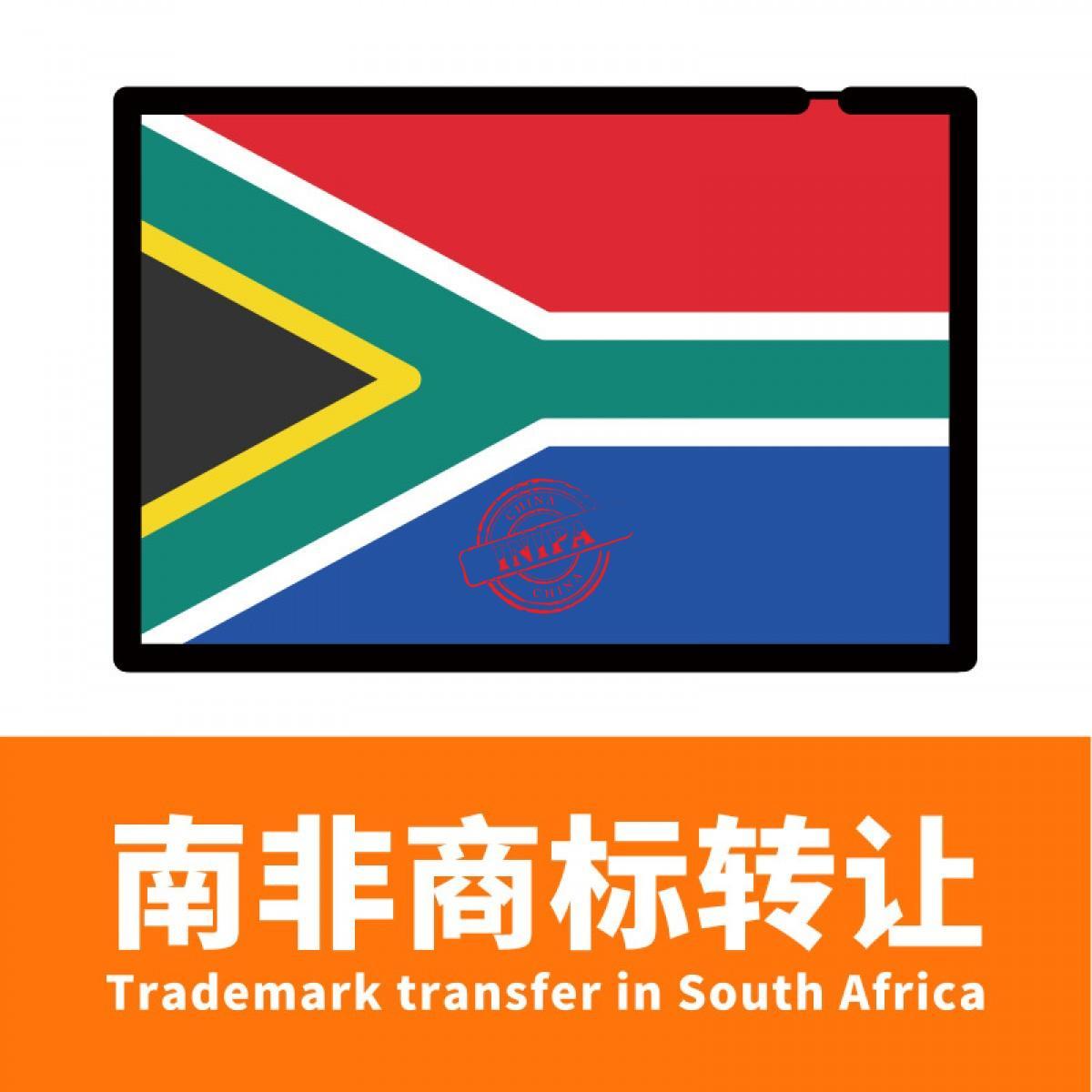 南非商标转让/Trademark transfer in South Africa