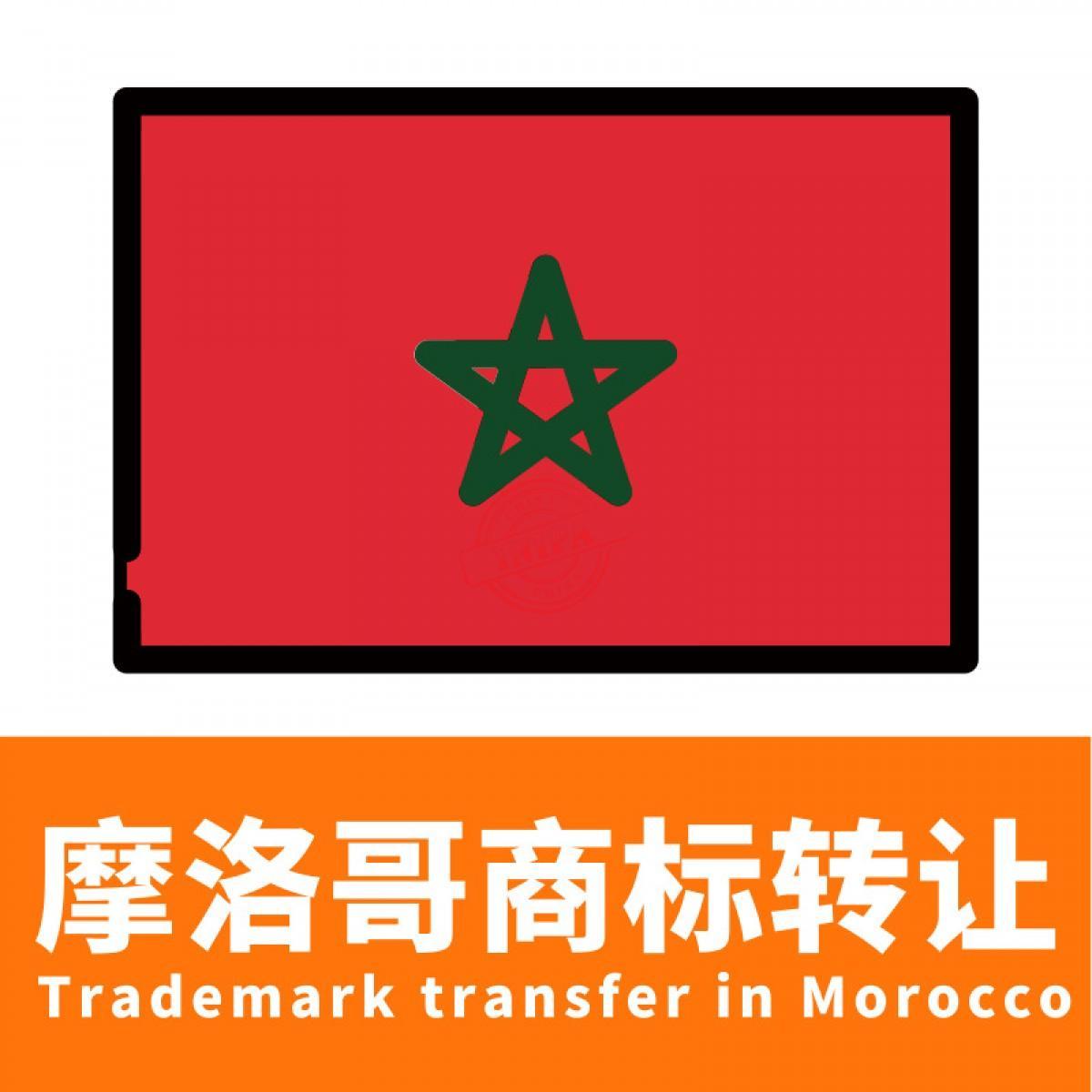 摩洛哥商标转让/Trademark transfer in Morocco