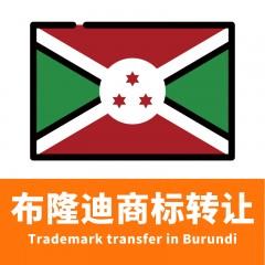 布隆迪商标转让/Trademark transfer in Burundi