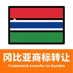 冈比亚商标转让/Trademark transfer in Gambia