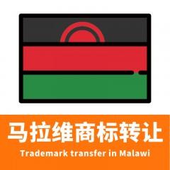 马拉维商标转让/Trademark transfer in Malawi