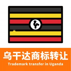 乌干达商标转让/Trademark transfer in Uganda