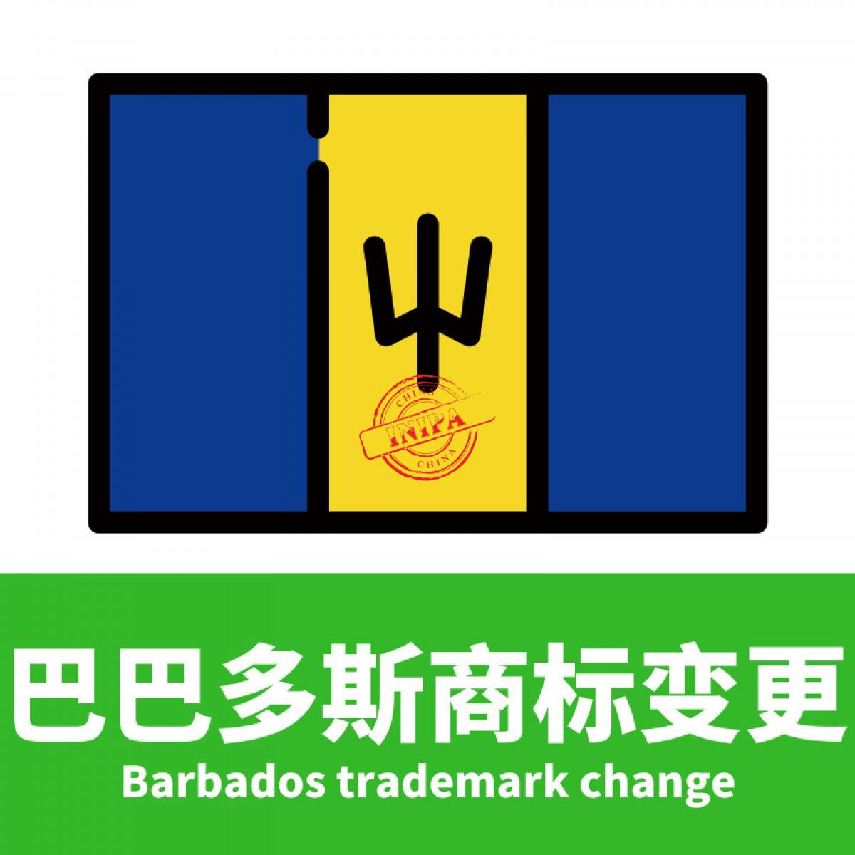 巴巴多斯商标变更/Barbados trademark change