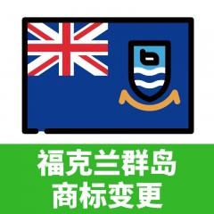 福克兰群岛商标变更/Falkland islands trademark change