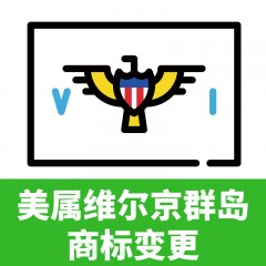 维尔京群岛(美属)商标变更/Virgin Islands (US) trademark change