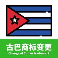 古巴商标变更/Cuban trademark change