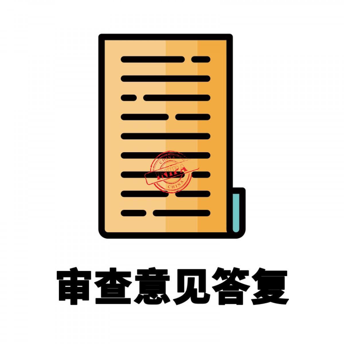 审查意见答复_一站式服务_专业代理机构_急速办理