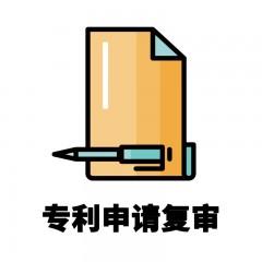 专利申请复审_一站式服务_专业代理机构_急速办理