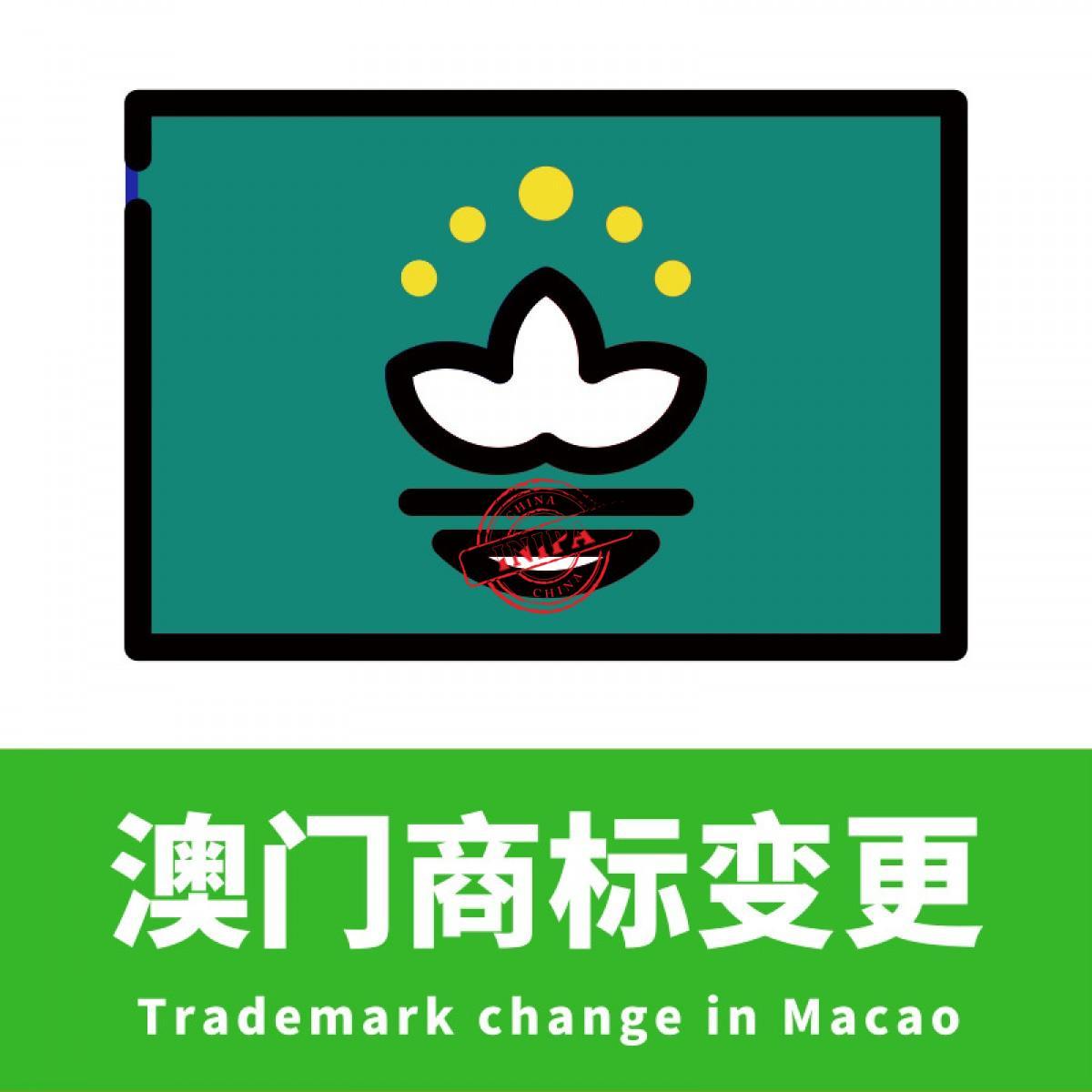 澳门商标变更/Trademark change in Macao