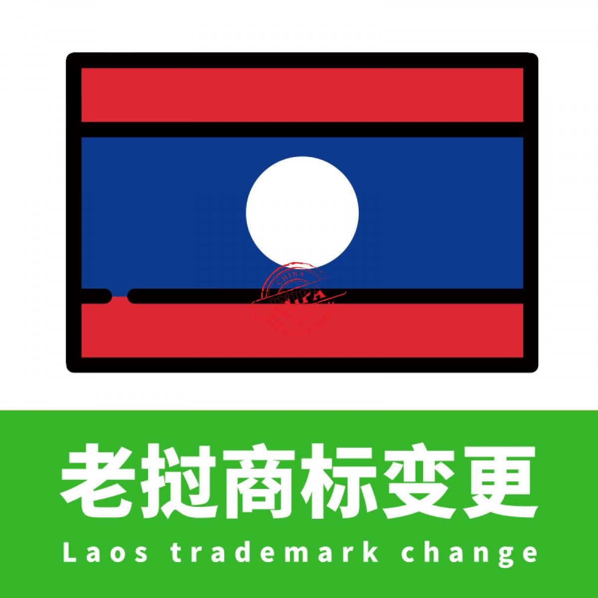 老挝商标变更/Laos trademark change