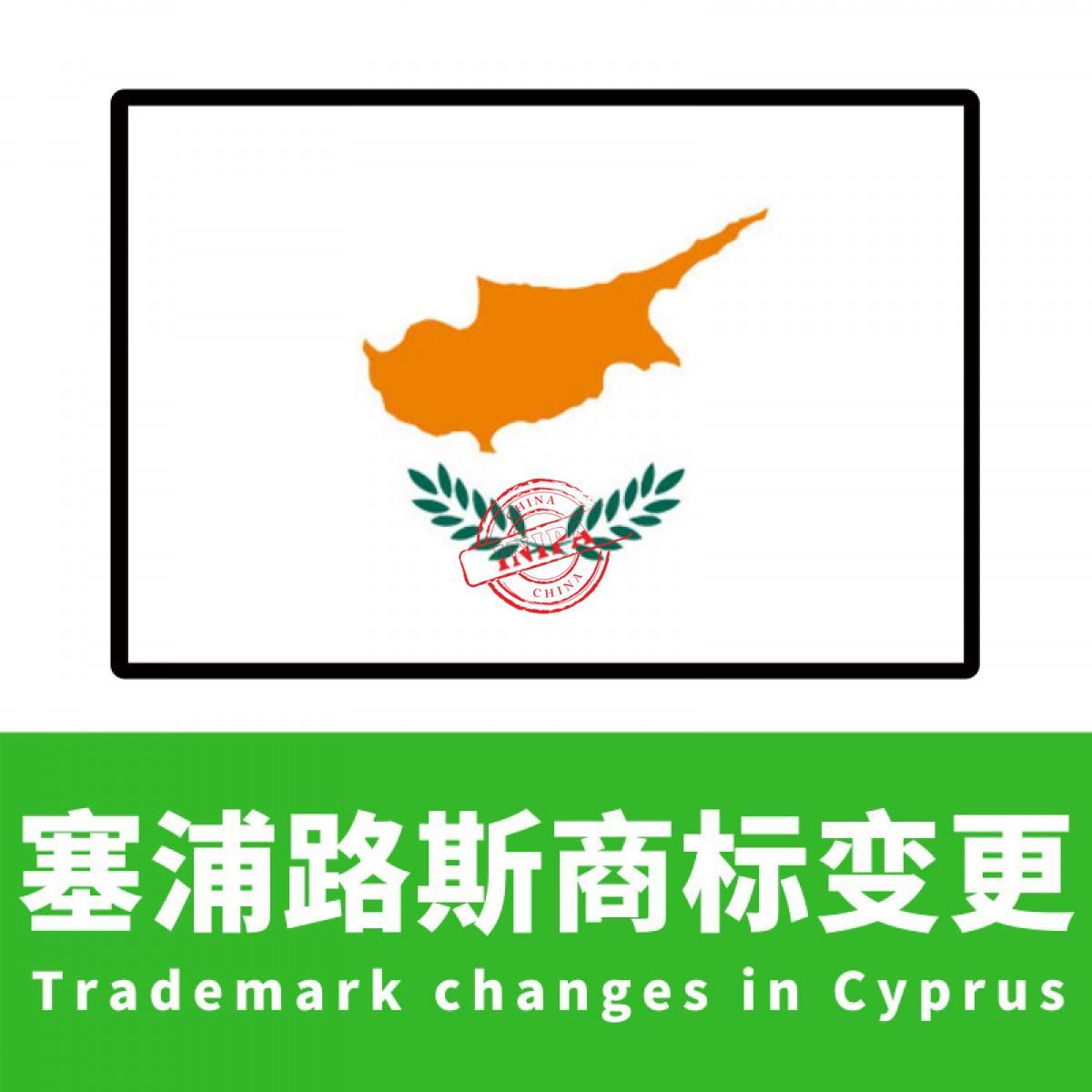 塞浦路斯商标变更/Trademark changes in Cyprus