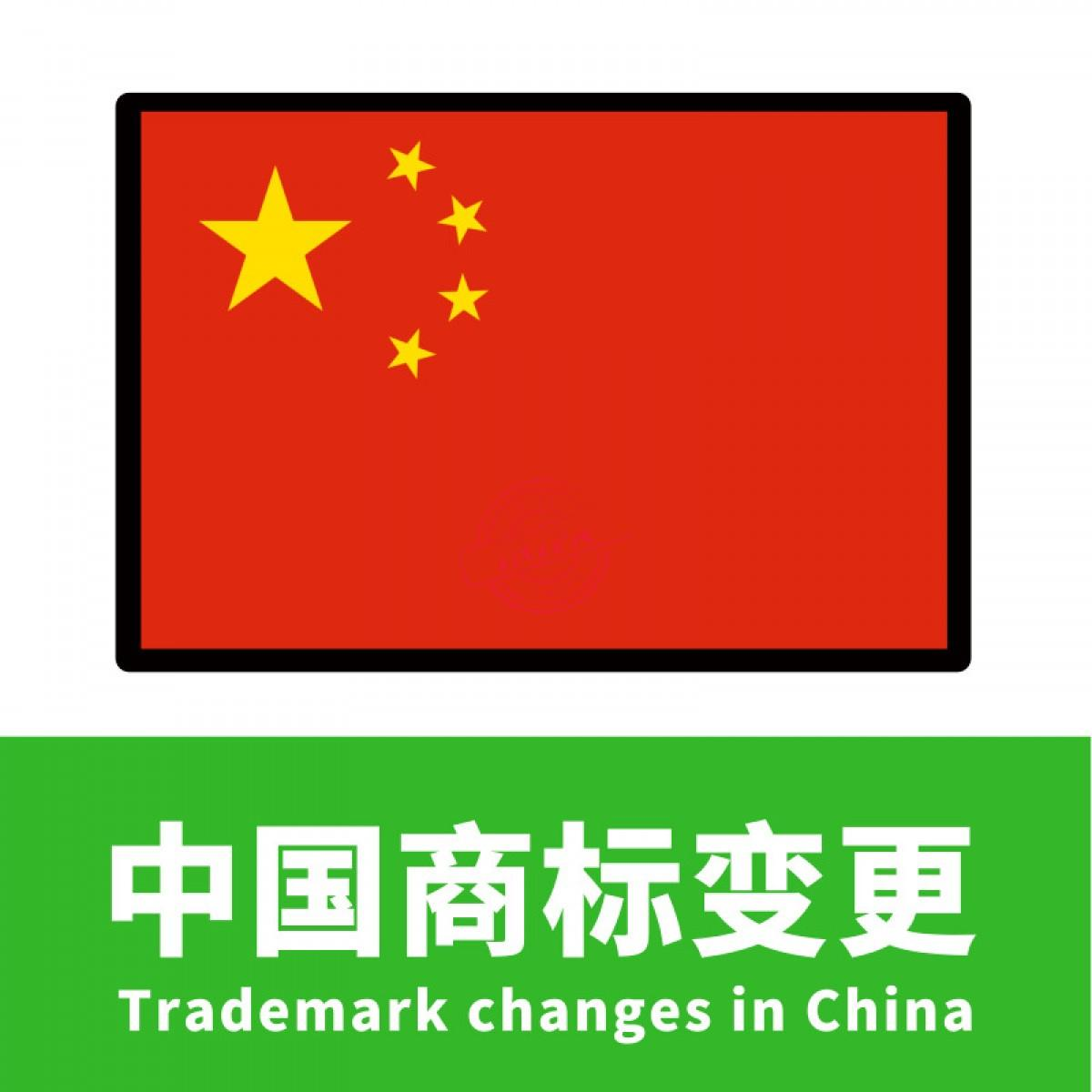 中国商标变更/Trademark changes in China
