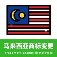 马来西亚商标变更/Trademark change in Malaysia