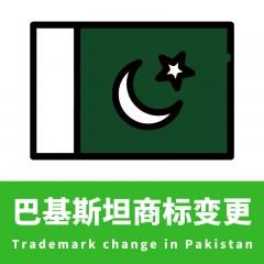 巴基斯坦商标变更/Trademark change in Pakistan