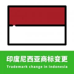 印度尼西亚商标变更/Trademark change in Indonesia