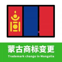 蒙古商标变更/Trademark change in Mongolia