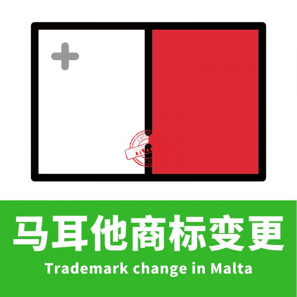 马耳他商标变更/Trademark change in Malta
