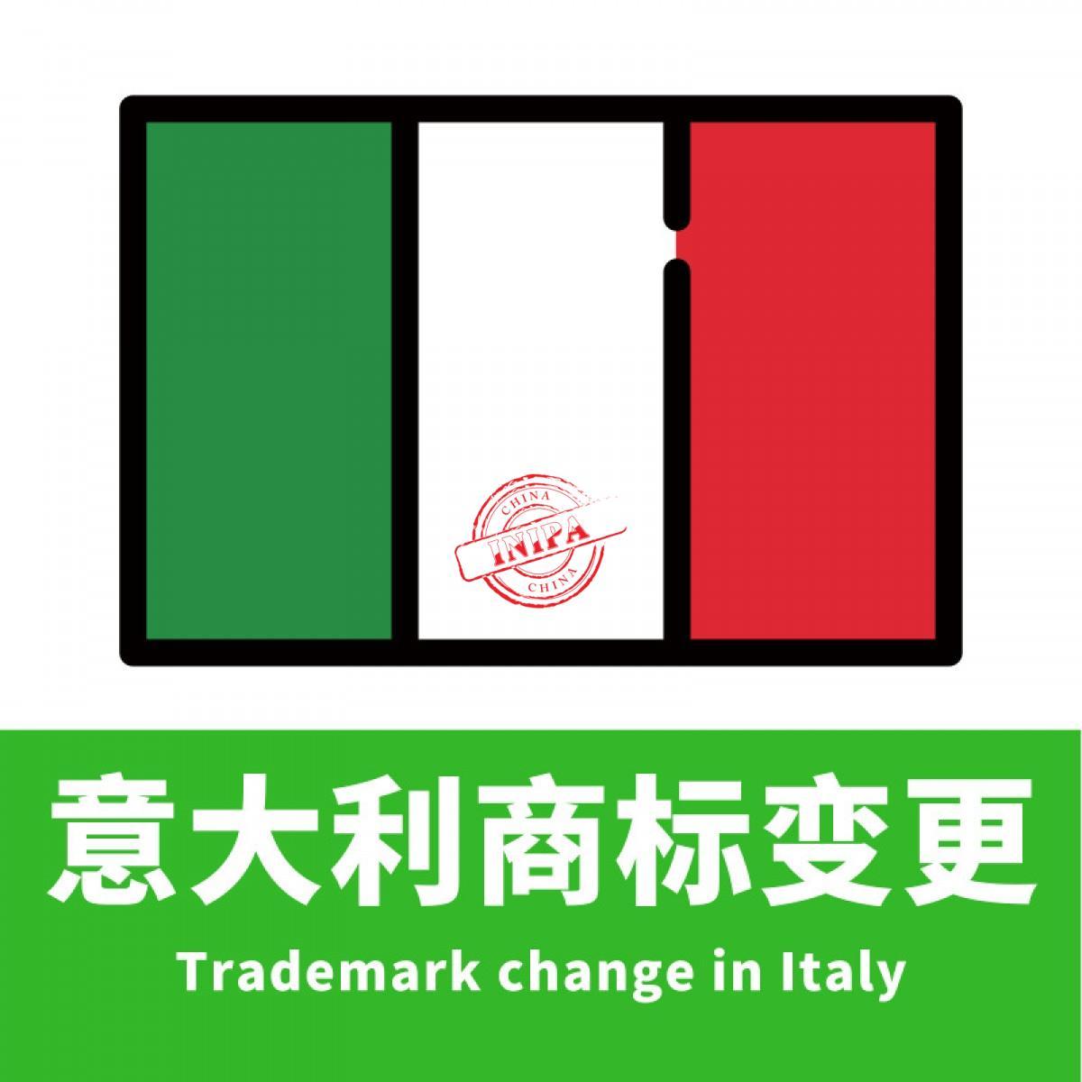 意大利商标变更/Trademark change in Italy