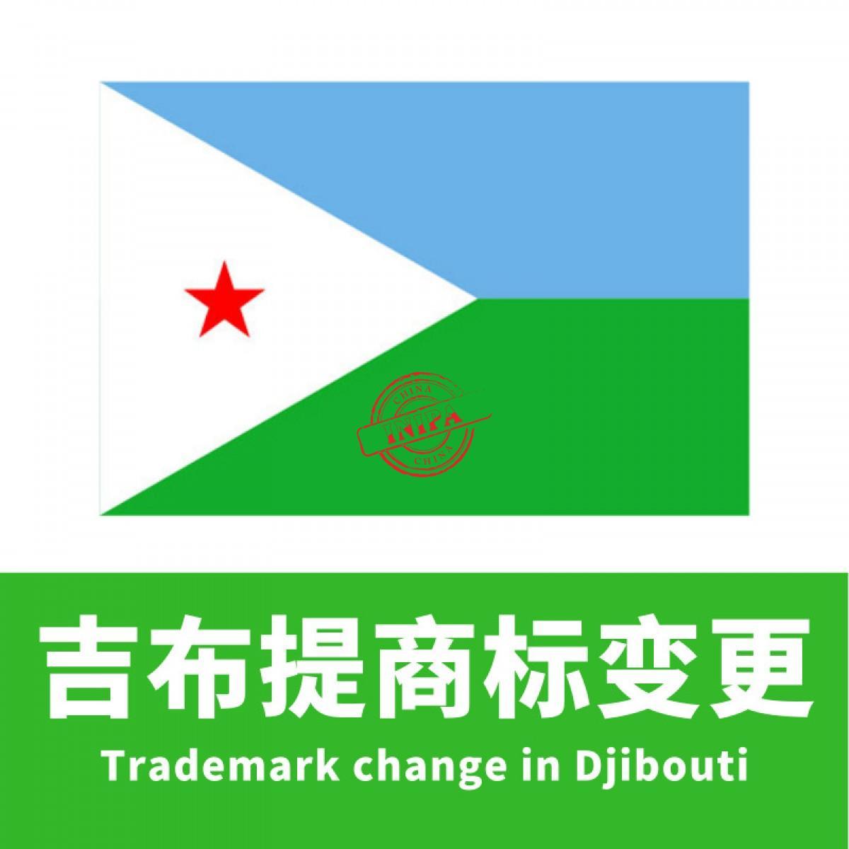 吉布提商标变更/Djibouti trademark changed