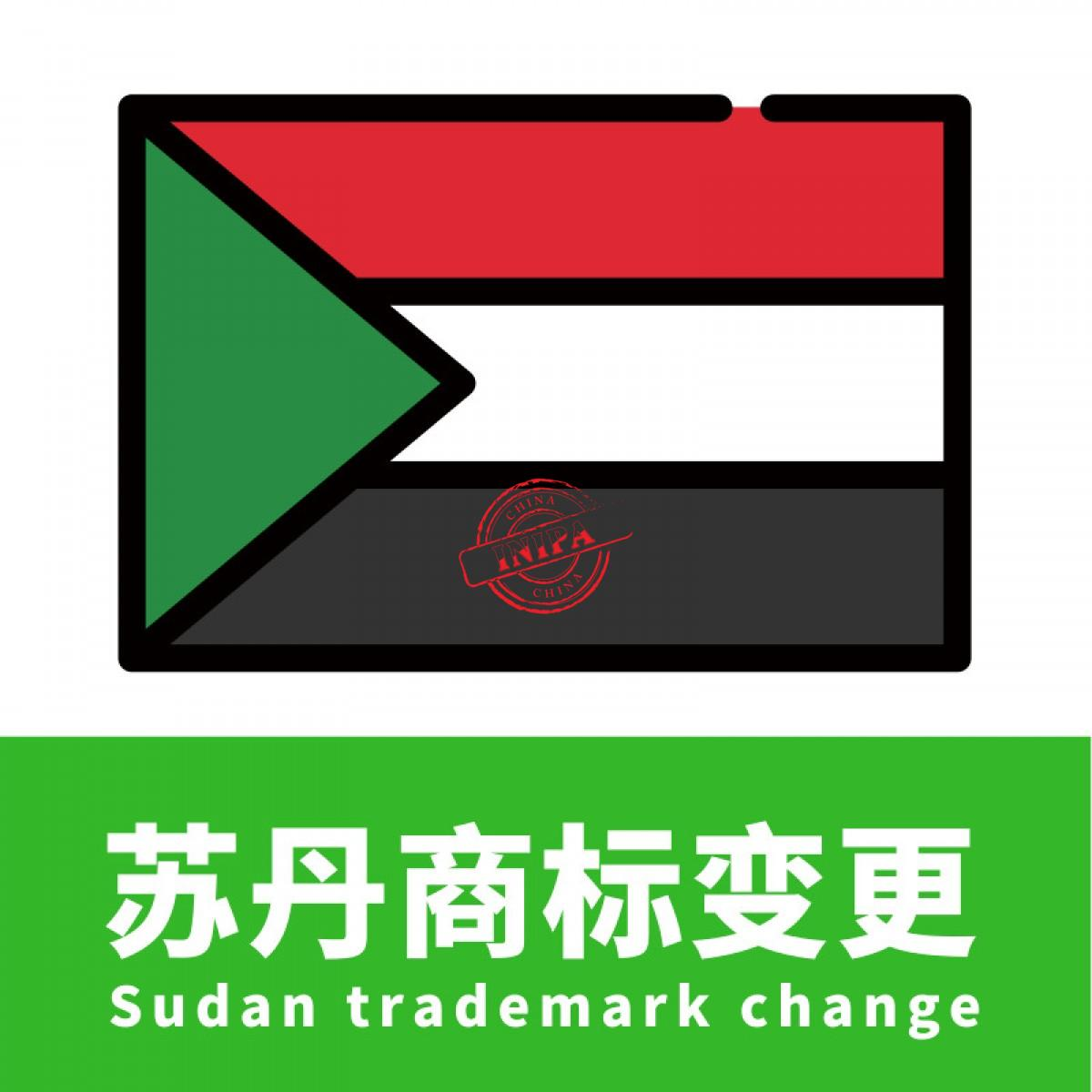 苏丹商标变更/Sudan trademark change