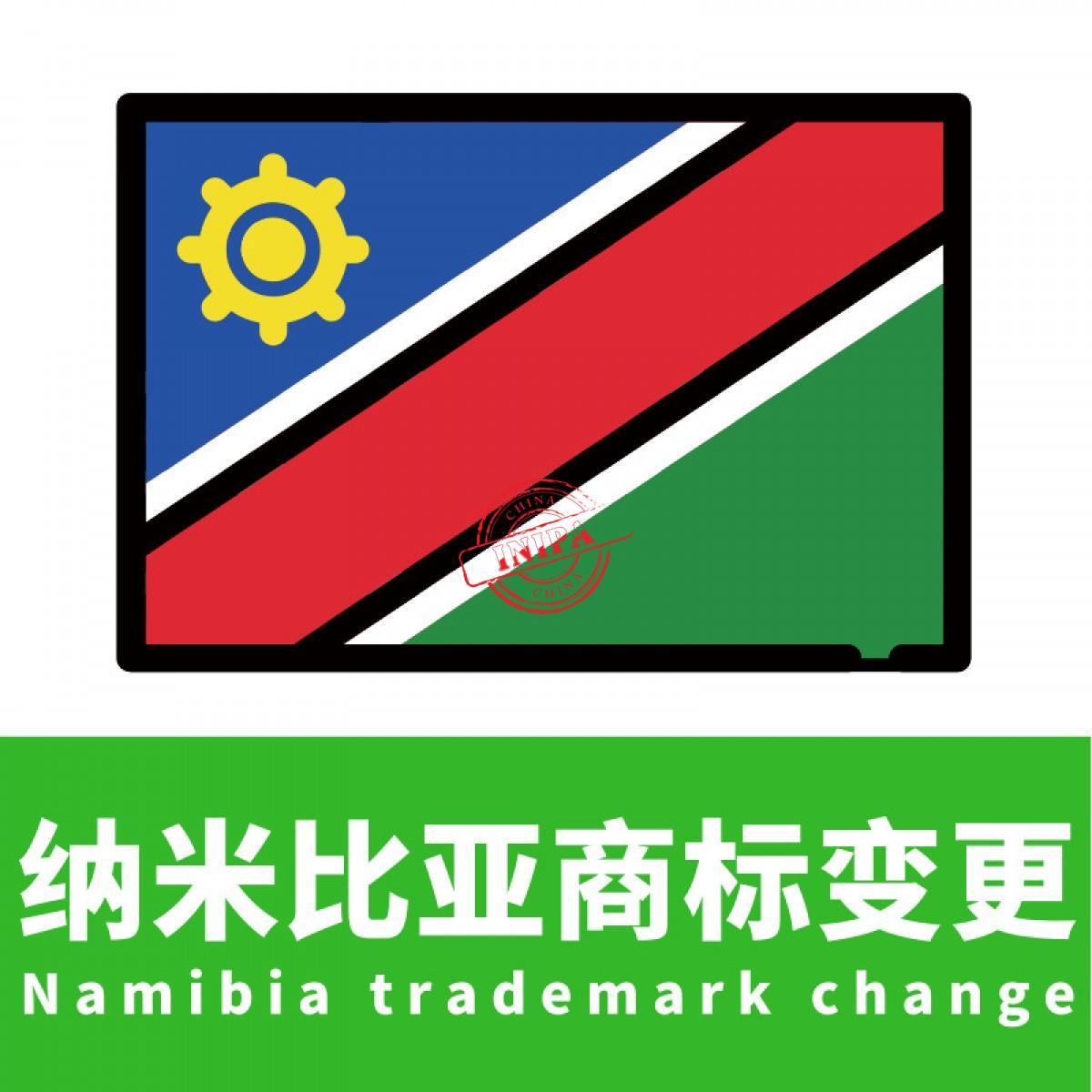 纳米比亚商标变更/Namibia trademark change