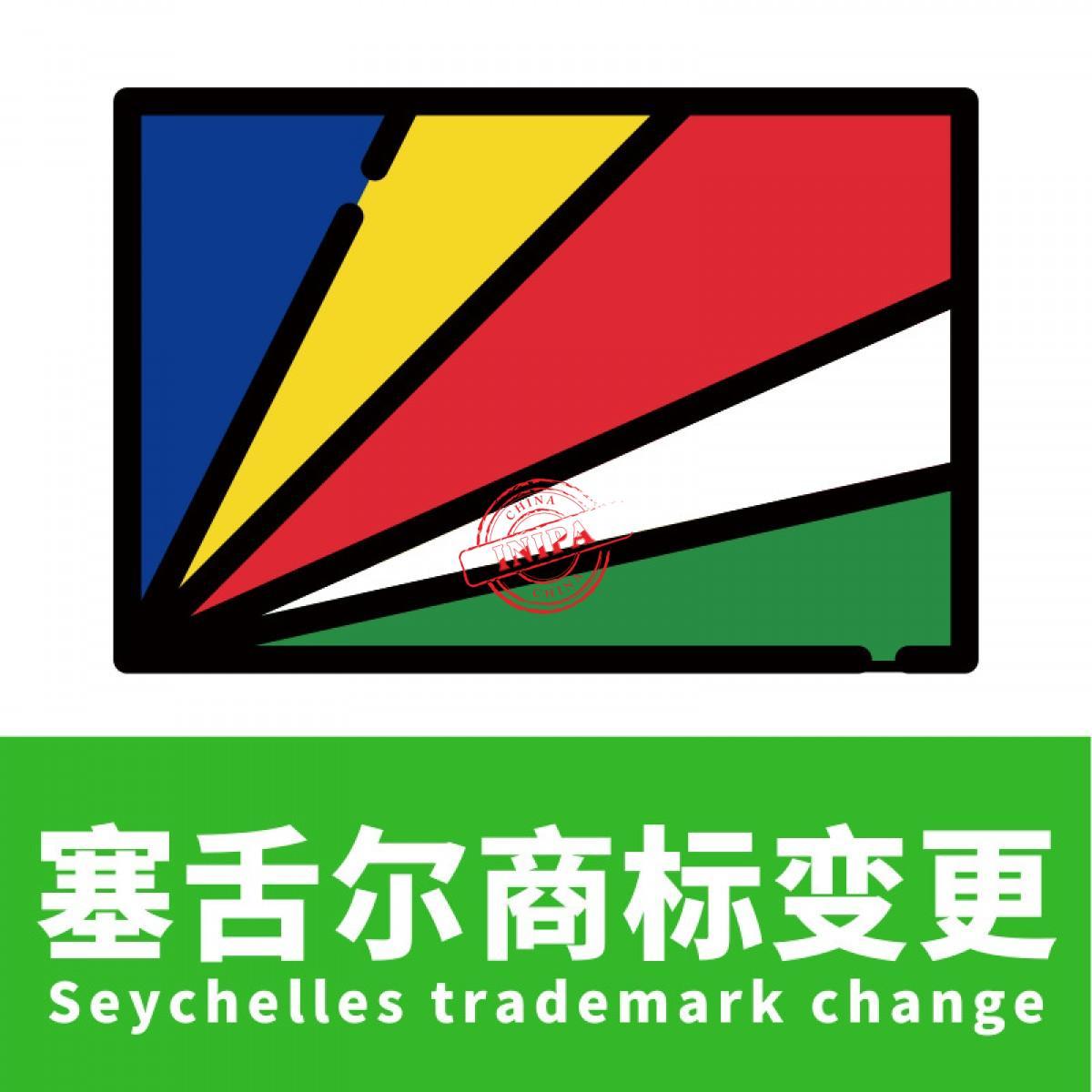 塞舌尔商标变更/Seychelles trademark change