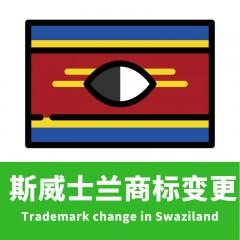 斯威士兰商标变更/Swaziland trademark change