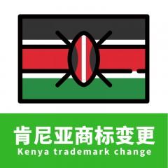 肯尼亚商标变更/Kenya trademark change
