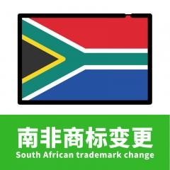 南非商标变更/South African trademark change