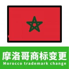 摩洛哥商标变更/Morocco trademark change