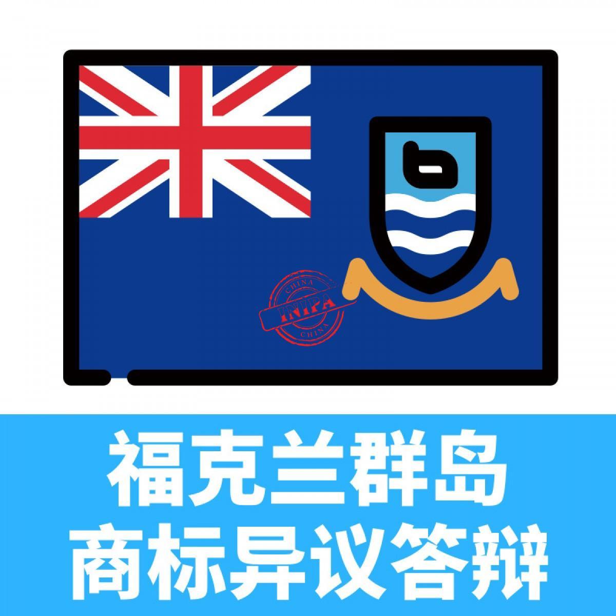 福克兰群岛商标异议答辩/Falklands trademark objection reply