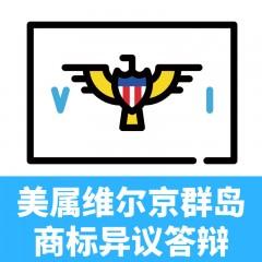 维尔京群岛(美属)商标异议答辩/United States Virgin Islands trademark objection reply