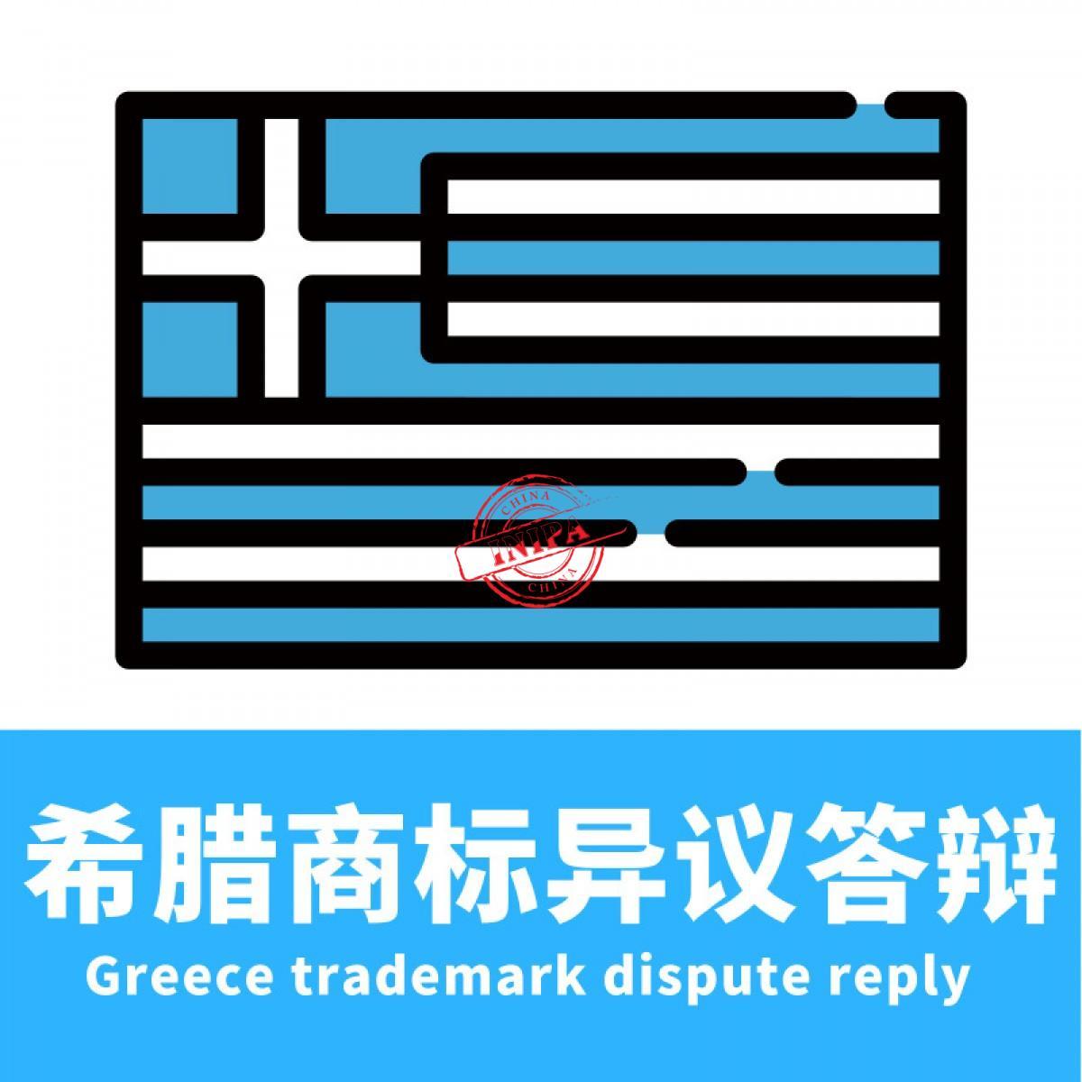 香港商标异议答辩.jpg