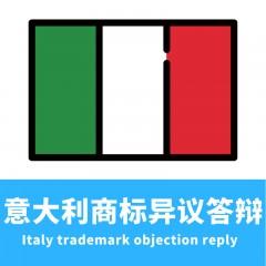 意大利商标异议答辩/Italy trademark objection reply