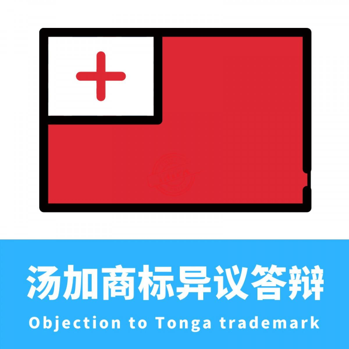 汤加商标异议答辩/Objection to Tonga trademark