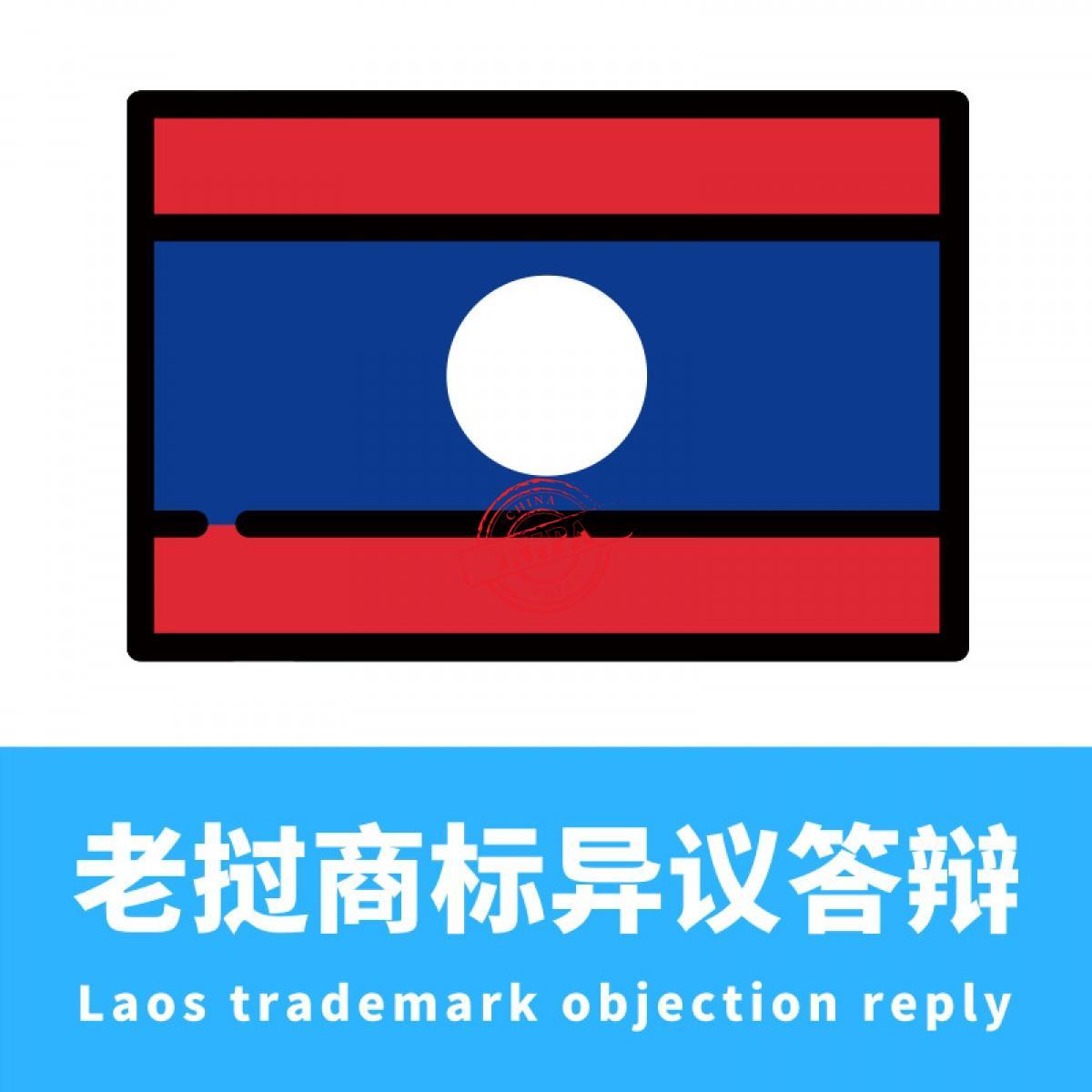 老挝商标异议答辩/Laos trademark objection reply