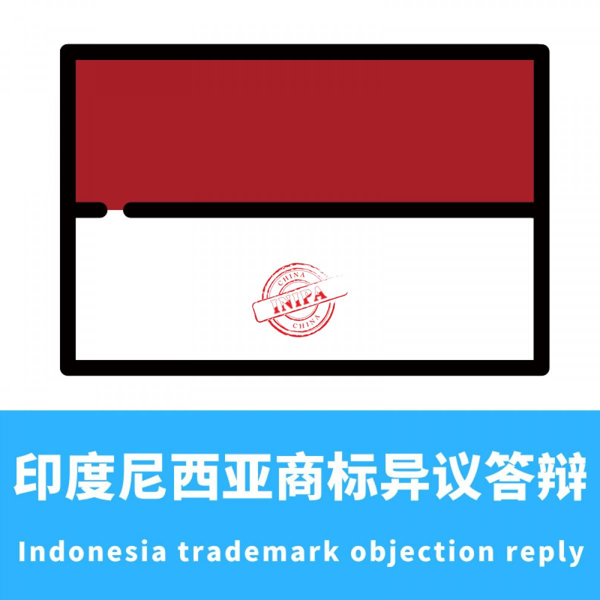 印度尼西亚商标异议答辩/Indonesia trademark objection reply