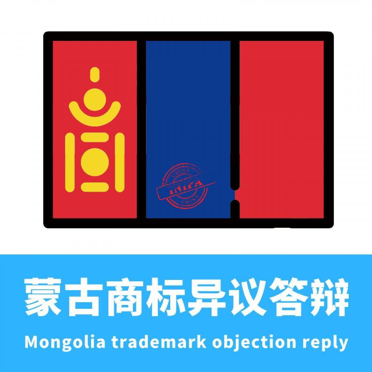 蒙古商标异议答辩/Mongolia trademark objection reply