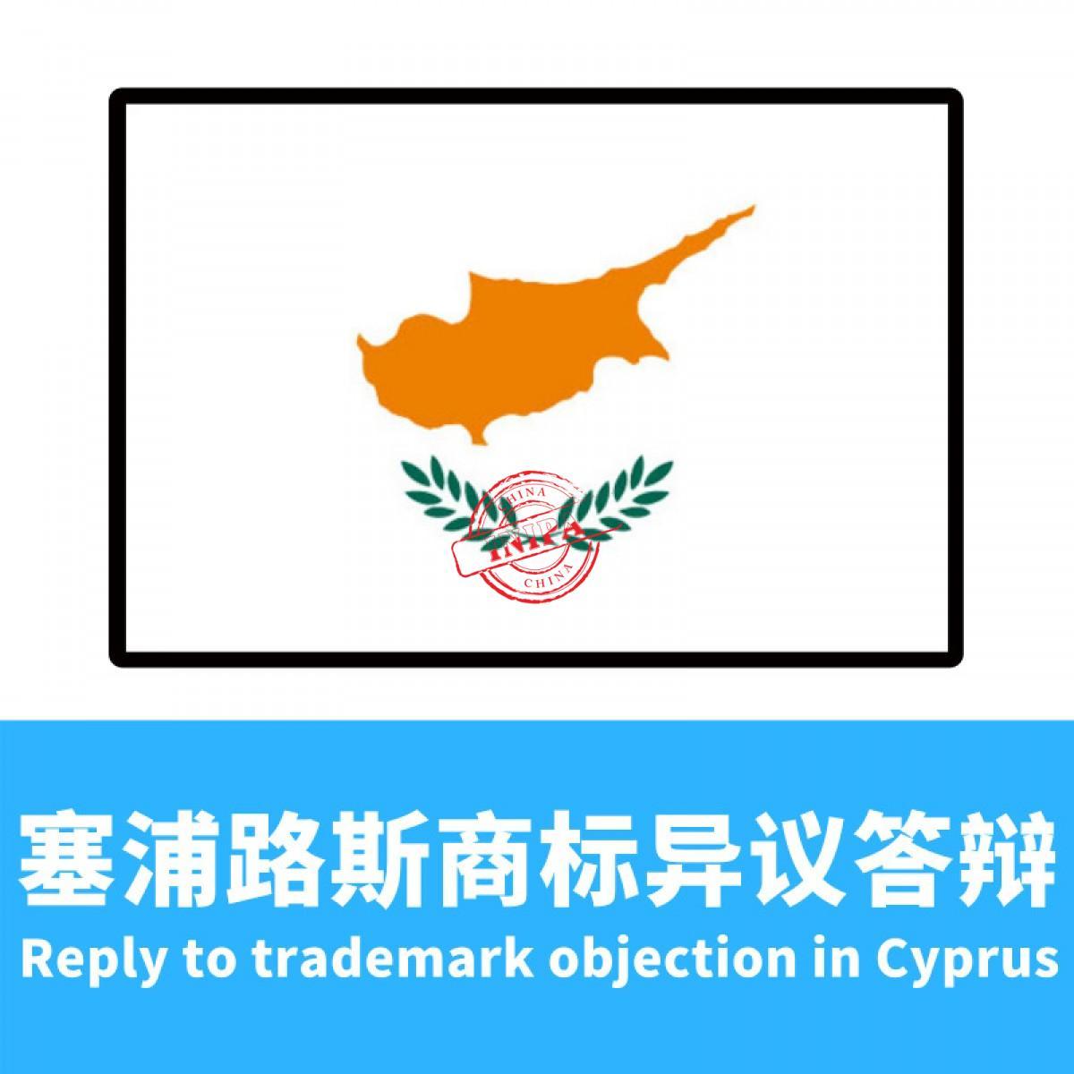 塞浦路斯商标异议答辩/Reply to trademark objection in Cyprus