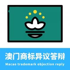 澳门商标异议答辩/Macao trademark objection reply