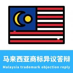 马来西亚商标异议答辩/Malaysia trademark objection reply