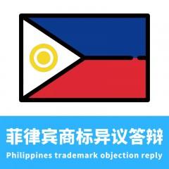 菲律宾商标异议答辩/Philippines trademark objection reply