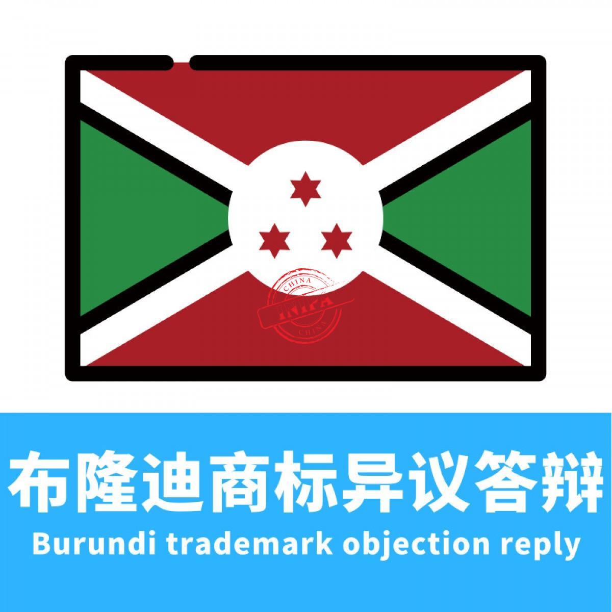 布隆迪商标异议答辩/Burundi trademark objection reply