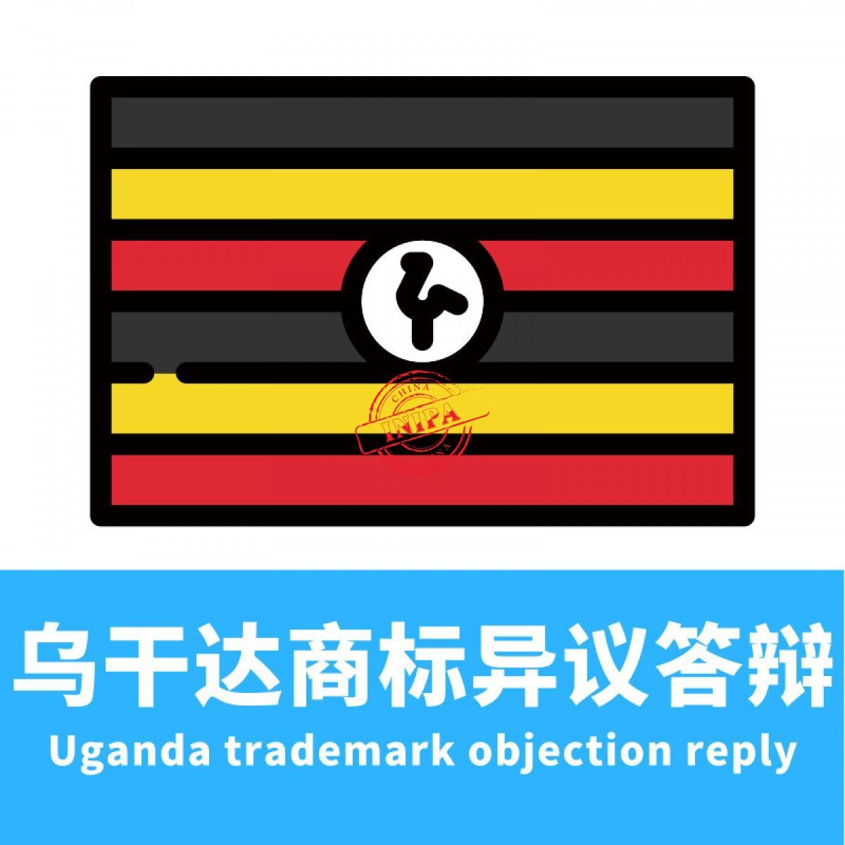 乌干达商标异议答辩/Uganda trademark objection reply
