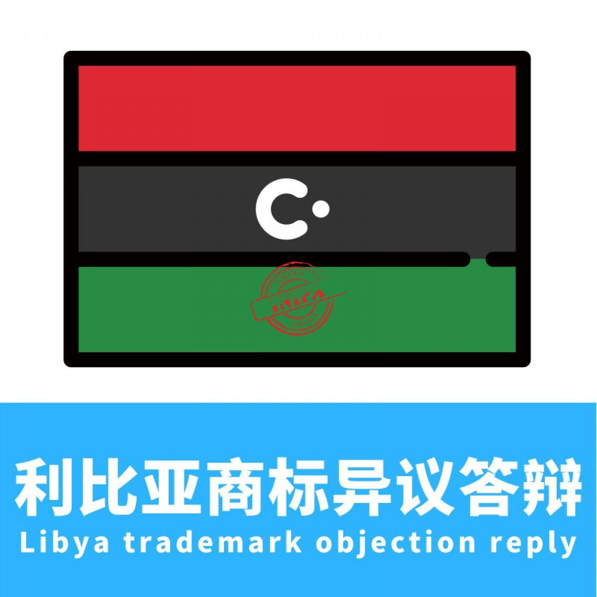 利比亚商标异议答辩/Libya trademark objection reply