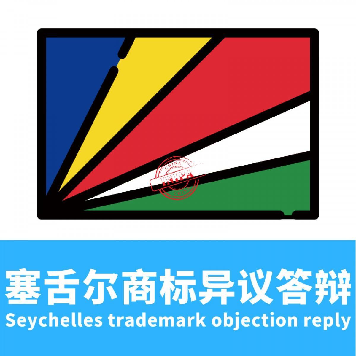塞舌尔商标异议答辩/Seychelles trademark objection reply