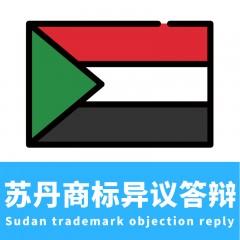 苏丹商标异议答辩/Sudan trademark objection reply